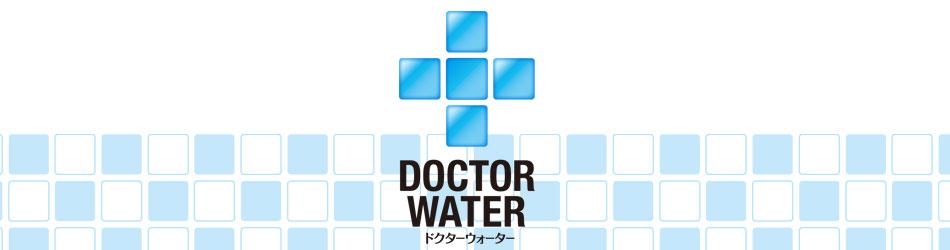 ドクターウォーターのイメージ
